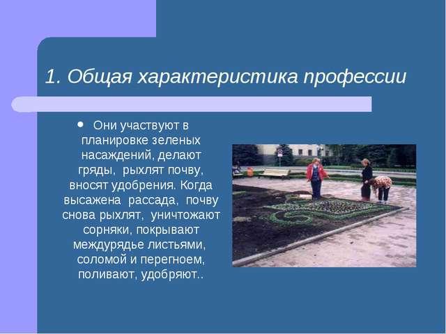 1. Общая характеристика профессии Они участвуют в планировке зеленых насажден...