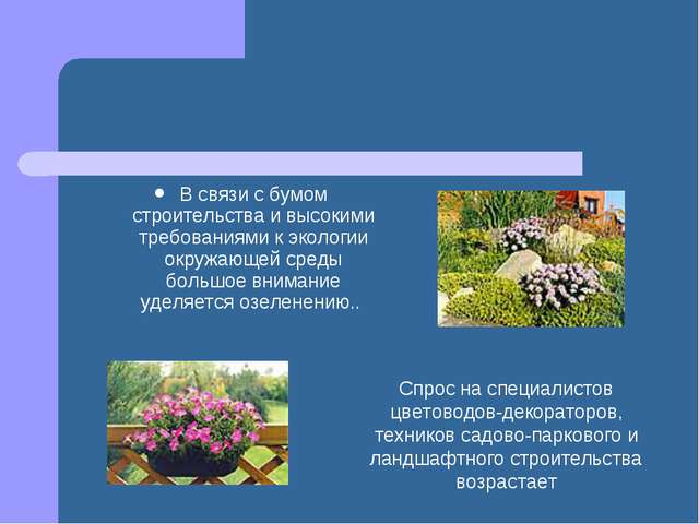 В связи с бумом строительства и высокими требованиями к экологии окружающей с...