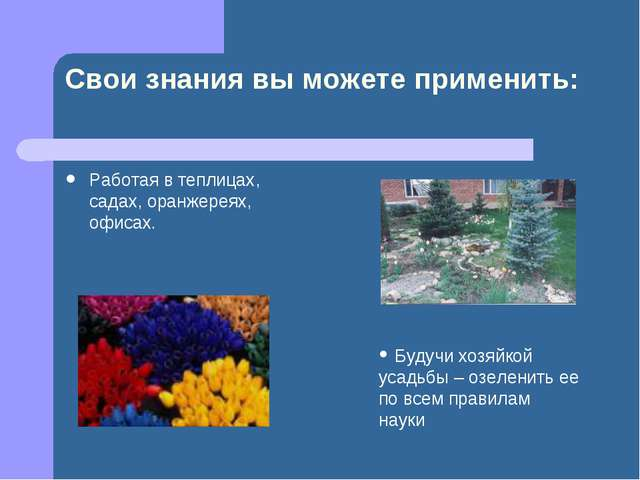 Свои знания вы можете применить: Работая в теплицах, садах, оранжереях, офиса...