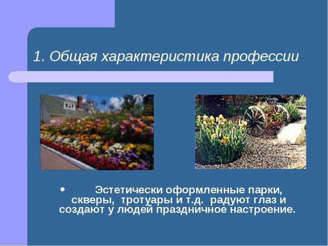 1. Общая характеристика профессии  Эстетически оформленные парки, скв...