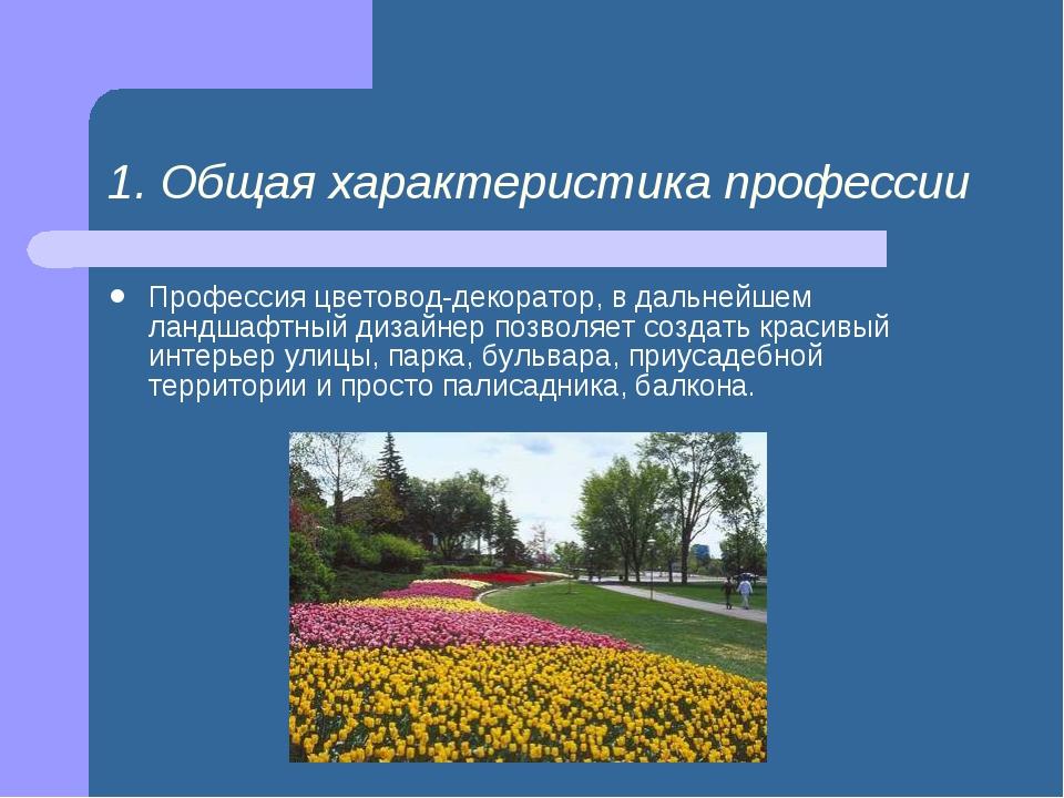1. Общая характеристика профессии Профессия цветовод-декоратор, в дальнейшем...