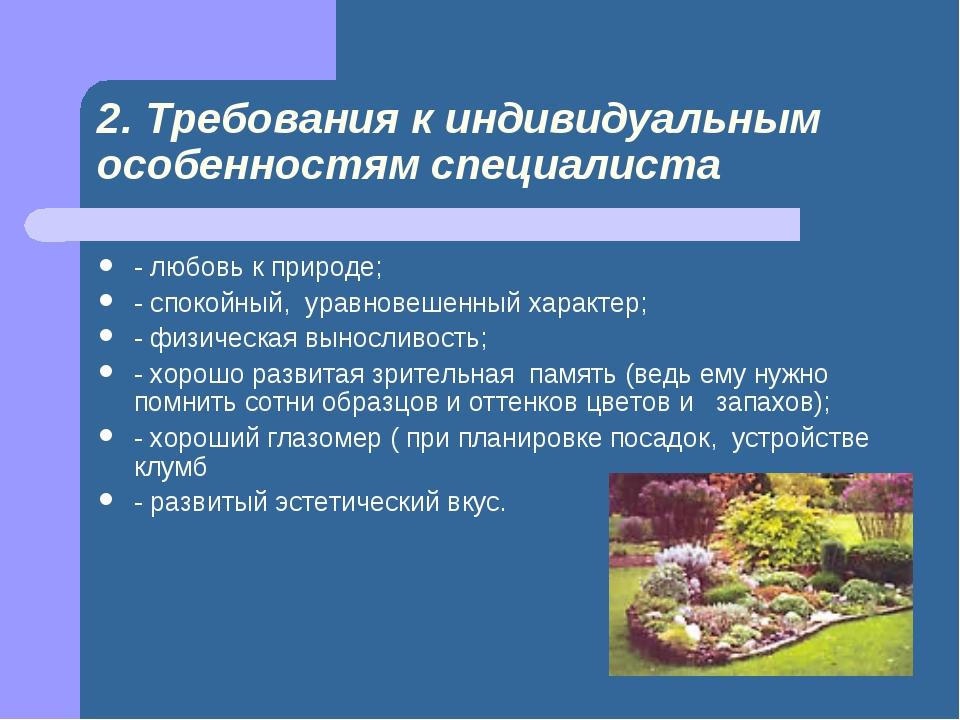 2. Требования к индивидуальным особенностям специалиста - любовь к природе; -...