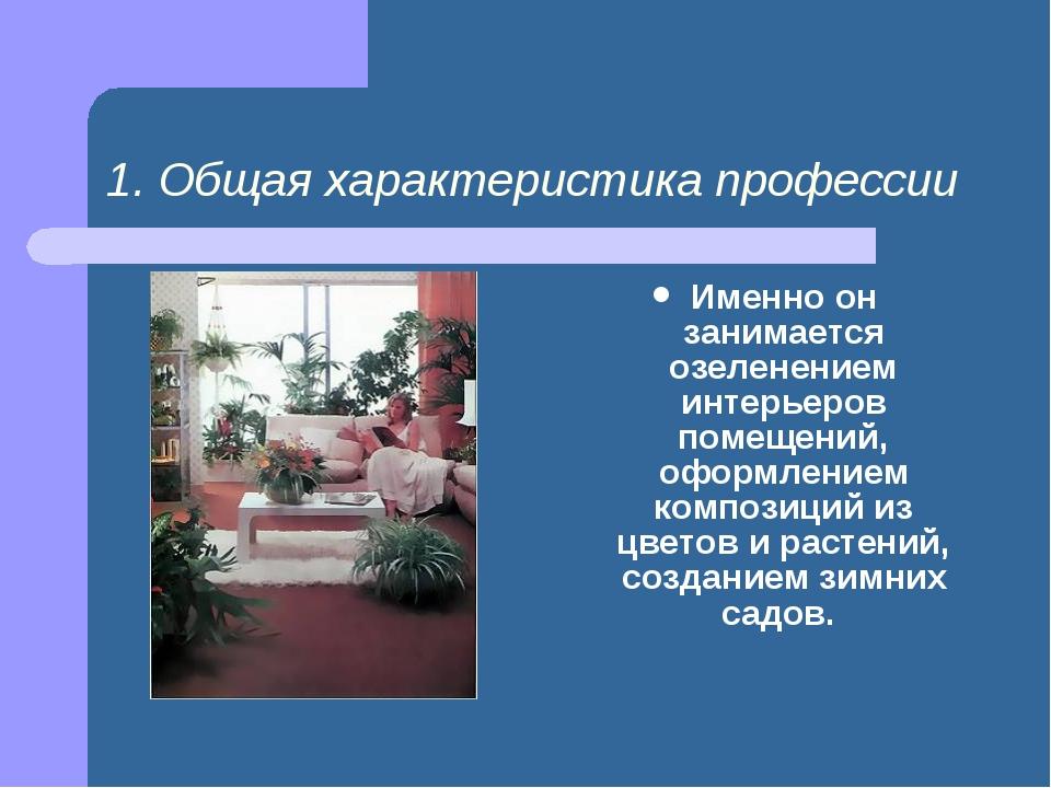 1. Общая характеристика профессии Именно он занимается озеленением интерьеров...