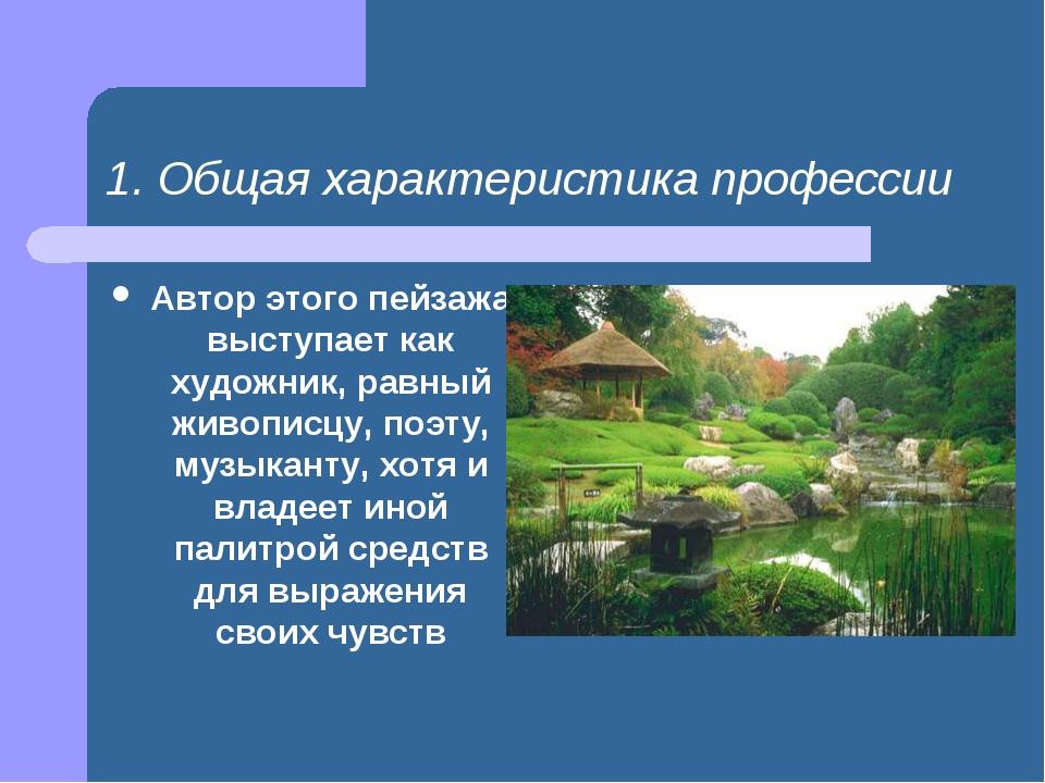 1. Общая характеристика профессии Автор этого пейзажа выступает как художник,...