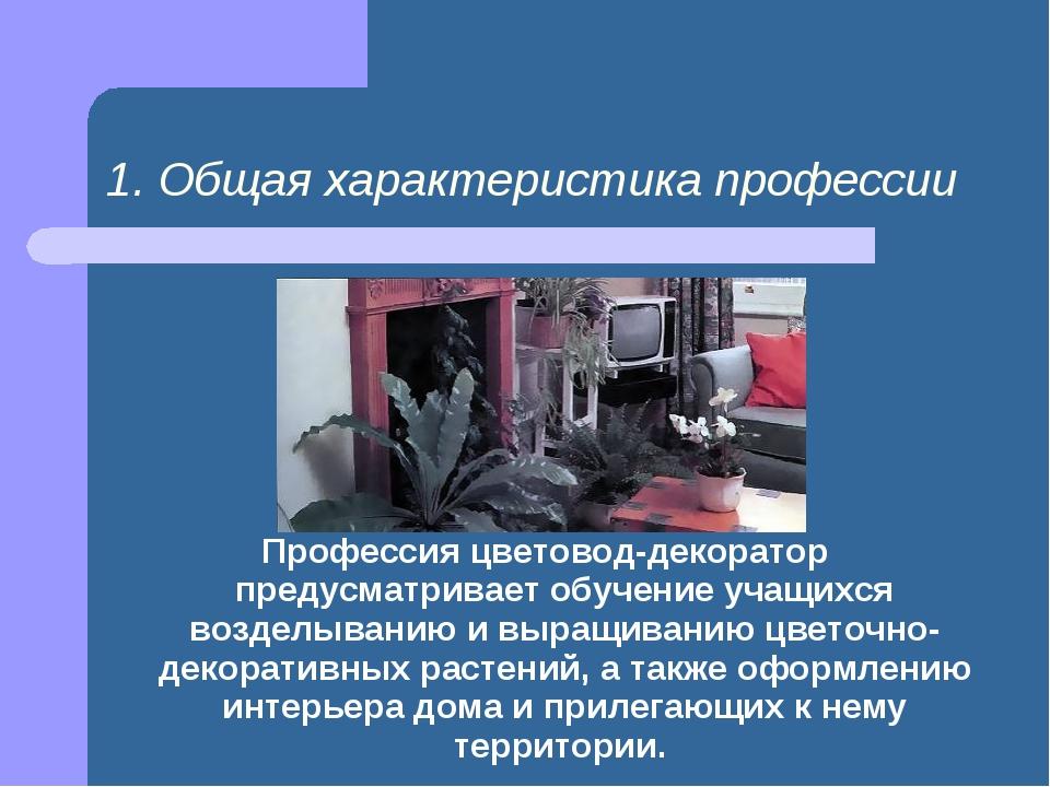 1. Общая характеристика профессии Профессия цветовод-декоратор предусматривае...