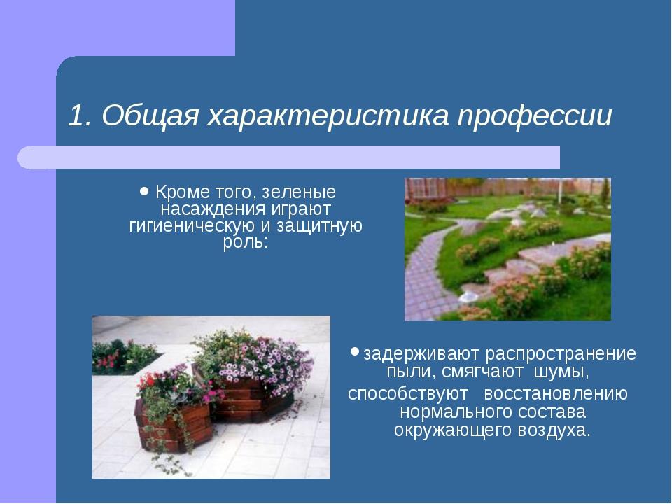 1. Общая характеристика профессии Кроме того, зеленые насаждения играют гигие...