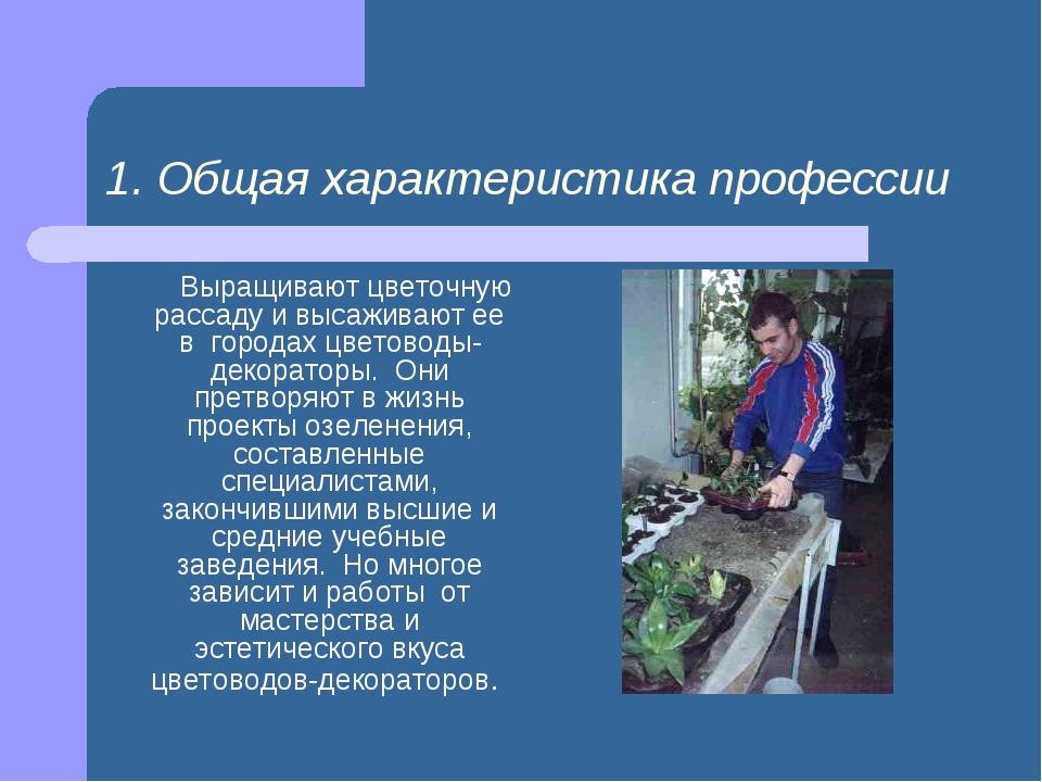 1. Общая характеристика профессии  Выращивают цветочную рассаду и выс...