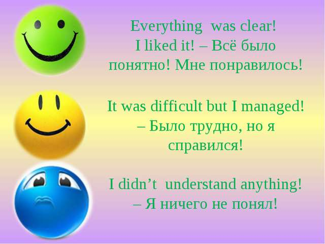 Everything was clear! I liked it! – Всё было понятно! Мне понравилось! It wa...