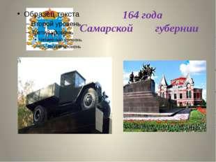 164 года Самарской губернии