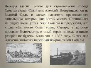 Легенда гласит: место для строительства города Самары указал Святитель Алекс