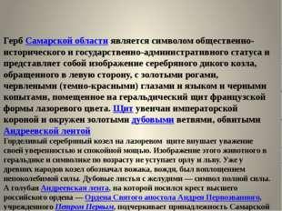 Герб Самарской области является символом общественно-исторического и государ