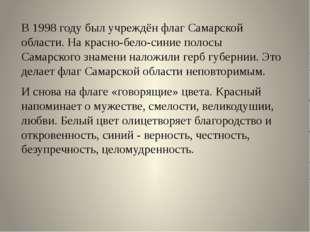 В 1998 году был учреждён флаг Самарской области. На красно-бело-синие полосы