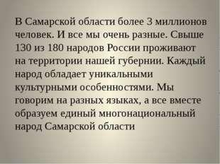 В Самарской области более 3 миллионов человек. И все мы очень разные. Свыше