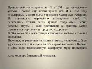 Прошло ещё почти триста лет. И в 1851 году государевым указом. Прошло ещё поч