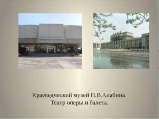 Краеведческий музей П.В.Алабина. Театр оперы и балета.