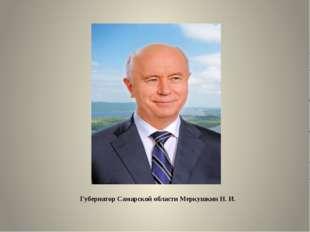Губернатор Самарской области Меркушкин Н. И.