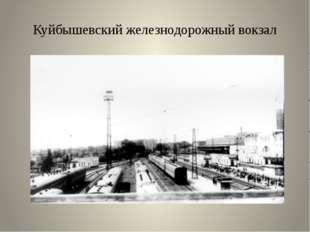Куйбышевский железнодорожный вокзал