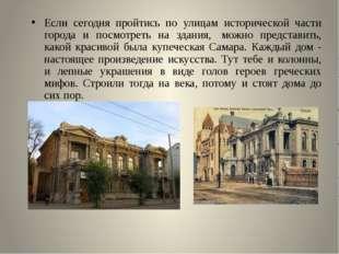 Если сегодня пройтись по улицам исторической части города и посмотреть на зда