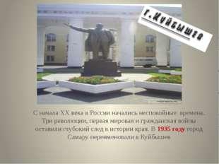 С начала XX века в России начались неспокойные времена. Три революции, первая