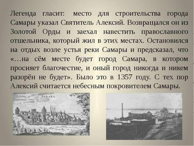 Легенда гласит: место для строительства города Самары указал Святитель Алекс...