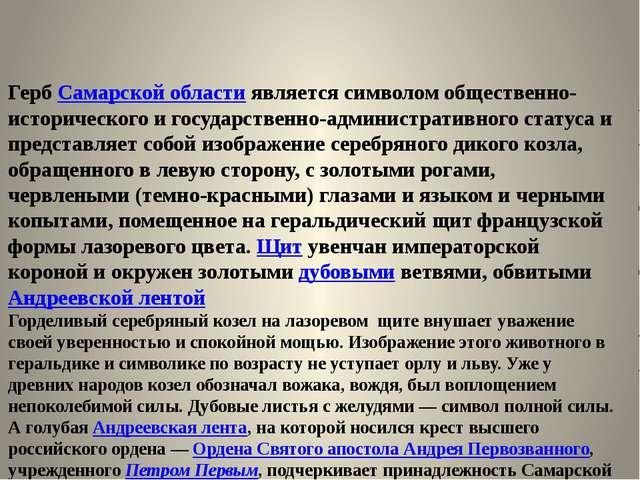Герб Самарской области является символом общественно-исторического и государ...