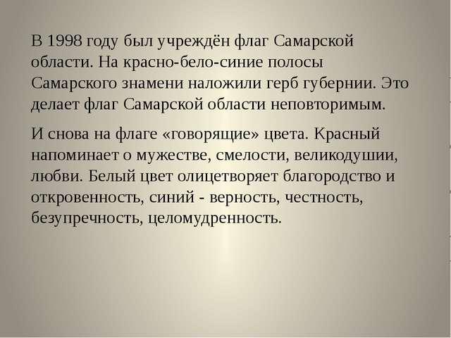 В 1998 году был учреждён флаг Самарской области. На красно-бело-синие полосы...