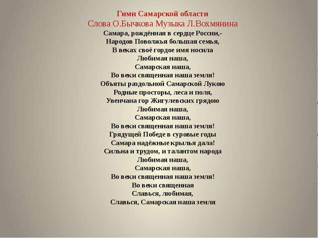 Гимн Самарской области Слова О.Бычкова Музыка Л.Вохмянина Самара, рождённая...