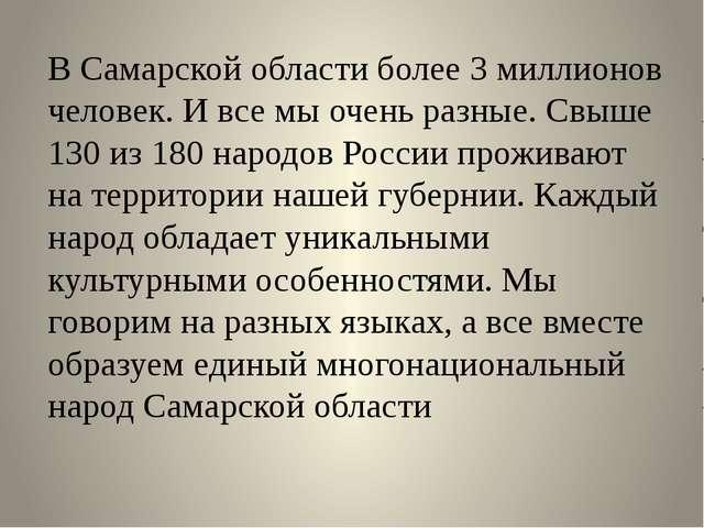 В Самарской области более 3 миллионов человек. И все мы очень разные. Свыше...