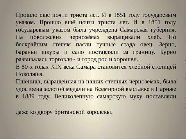 Прошло ещё почти триста лет. И в 1851 году государевым указом. Прошло ещё поч...