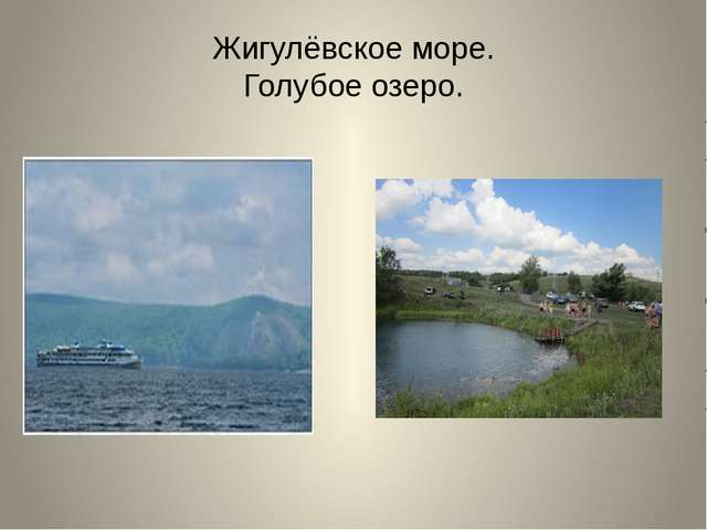 Жигулёвское море. Голубое озеро.