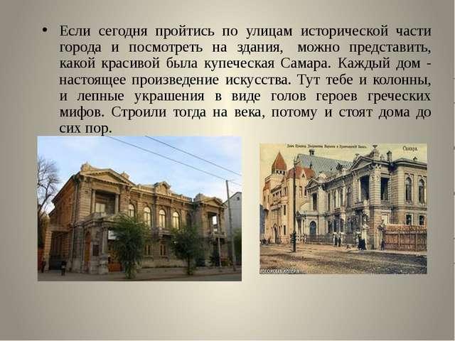 Если сегодня пройтись по улицам исторической части города и посмотреть на зда...