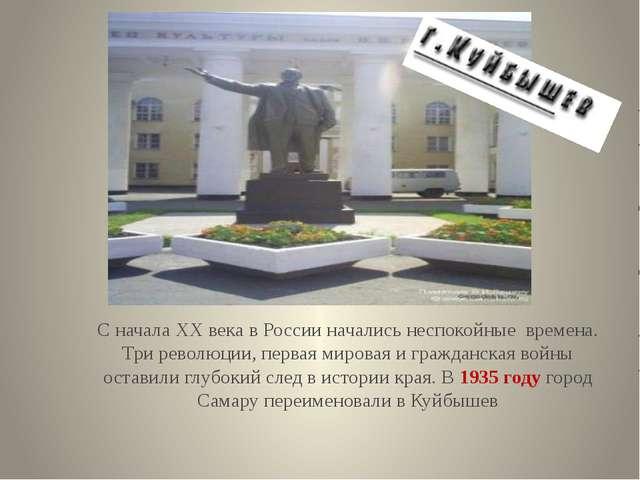 С начала XX века в России начались неспокойные времена. Три революции, первая...