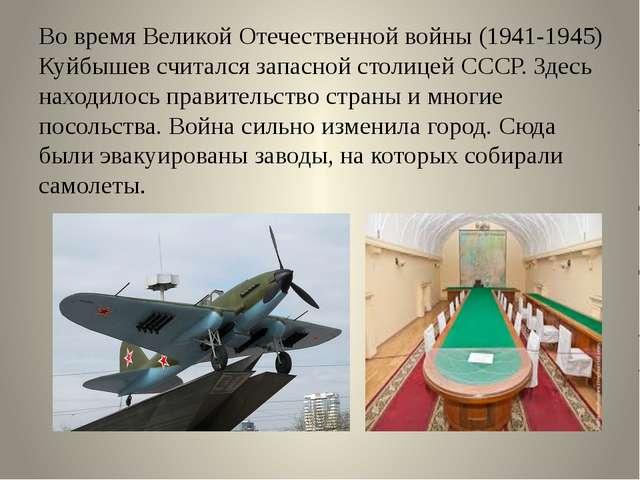 Во время Великой Отечественной войны (1941-1945) Куйбышев считался запасной...