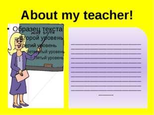 About my teacher! ___________________________________________________________