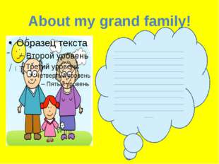 About my grand family! ______________________________________________________