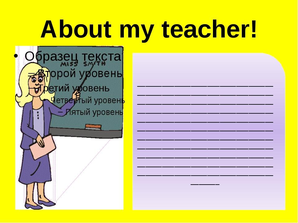 About my teacher! ___________________________________________________________...