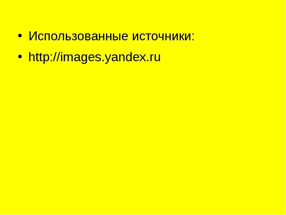 Использованные источники: http://images.yandex.ru