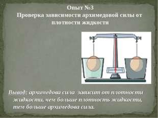 . Вывод: архимедова сила зависит от плотности жидкости, чем больше плотность