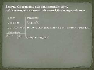 Задача. Определить выталкивающую силу, действующую на камень объемом 1,6 м3 в