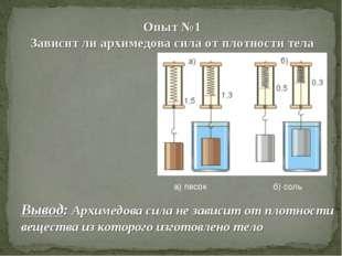 Опыт №1 Зависит ли архимедова сила от плотности тела а) песок б) соль Вывод:
