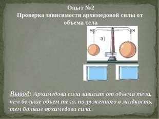 Опыт №2 Проверка зависимости архимедовой силы от объема тела Вывод: Архимедо