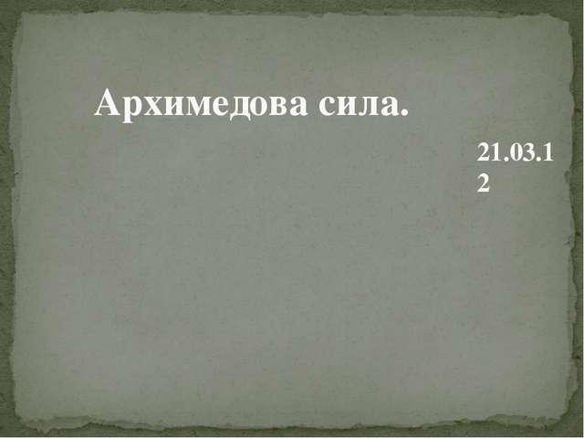 Архимедова сила. 21.03.12