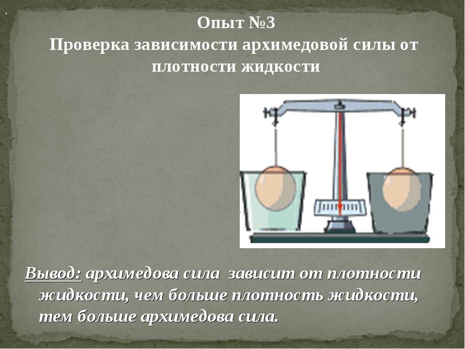 . Вывод: архимедова сила зависит от плотности жидкости, чем больше плотность...