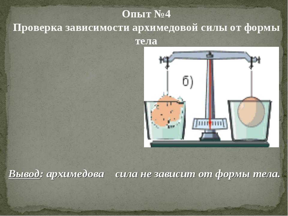 Вывод: архимедова сила не зависит от формы тела. Опыт №4 Проверка з...