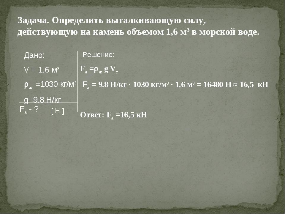 Задача. Определить выталкивающую силу, действующую на камень объемом 1,6 м3 в...