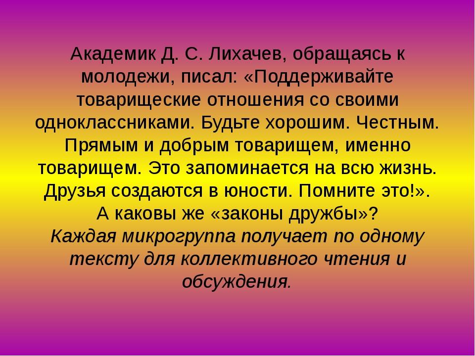 Академик Д. С. Лихачев, обращаясь к молодежи, писал: «Поддерживайте товарищес...