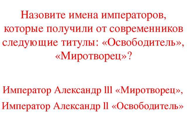Назовите имена императоров, которые получили от современников следующие титул...