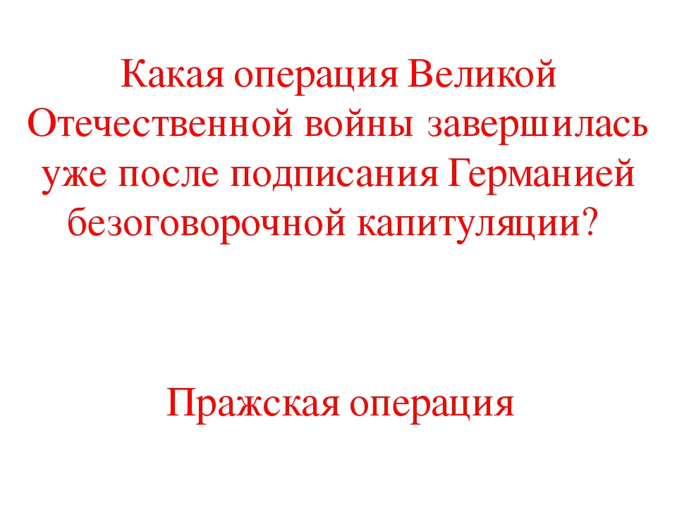 Какая операция Великой Отечественной войны завершилась уже после подписания Г...