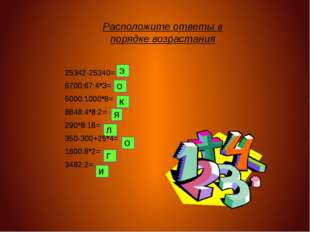 Э К О Л О Г И Я 25342-25340= 6700:67:4*3= 5000:1000*8= 8848:4*8:2= 290*8:16=