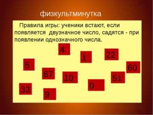 Правила игры: ученики встают, если появляется двузначное число, садятся - пр